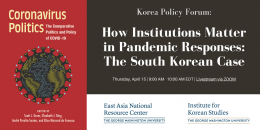 Korea Policy Forum: How Institutions Matter in Pandemic Responses: The South Korean Case