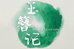 Jade colored paint in a circle with 玉簪记 written on it