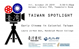 Taiwan Spotlight Event: Early Cinema