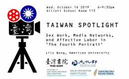 Taiwan Spotlight: Sex Works, Media Networks and Affective Labor