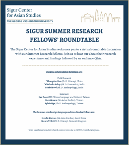 EVENT Flyer- Sigur Roundtable event with names of attendees