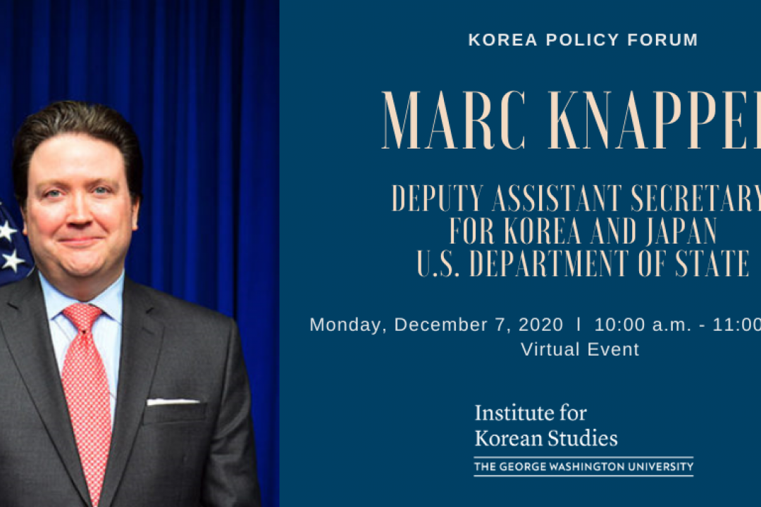 """Korea Policy Forum """"U.S.-ROK Cooperation Between the Indo-Pacific Strategy and the New South Policy"""""""