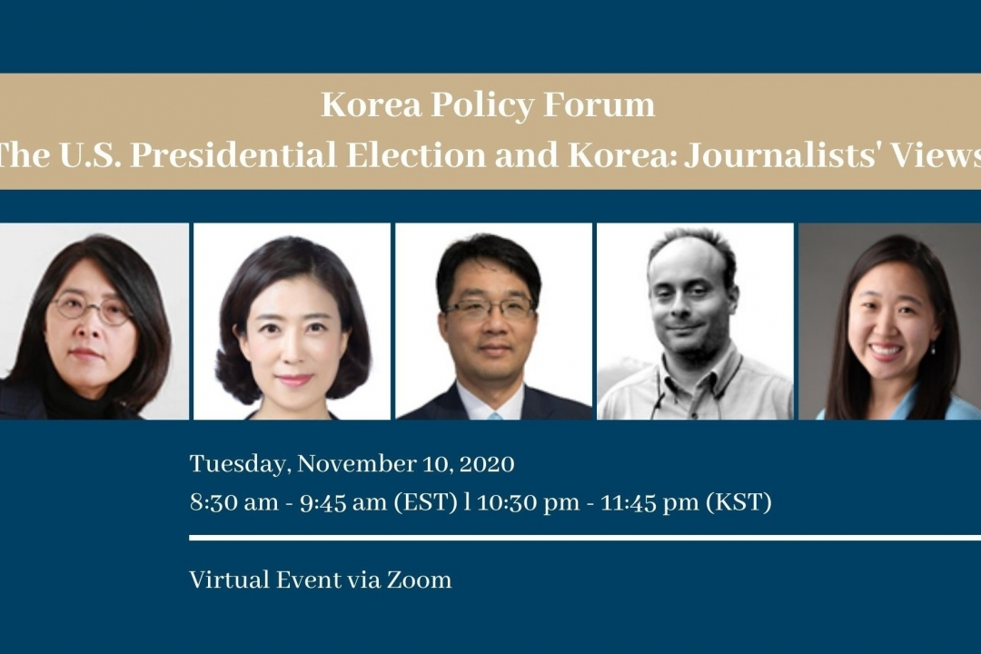 """Korea Policy Forum """"The U.S. Presidential Election and Korea: Journalists' Views"""""""