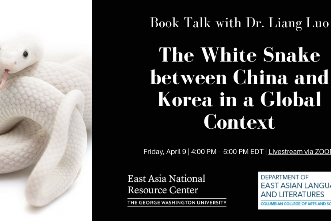 The White Snake between China and Korea in a Global Context, Friday April 9th, 4:00pm - 5:00pm